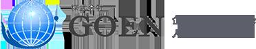 日本全国のエンジニア転職・求人情報サイト運営のGOEN(ゴエン)は、建設関連技術者、医療・研究開発関連(研究者・技術者)の人材を多くご紹介、運転代行・チャーターサービスもお任せいただけます。